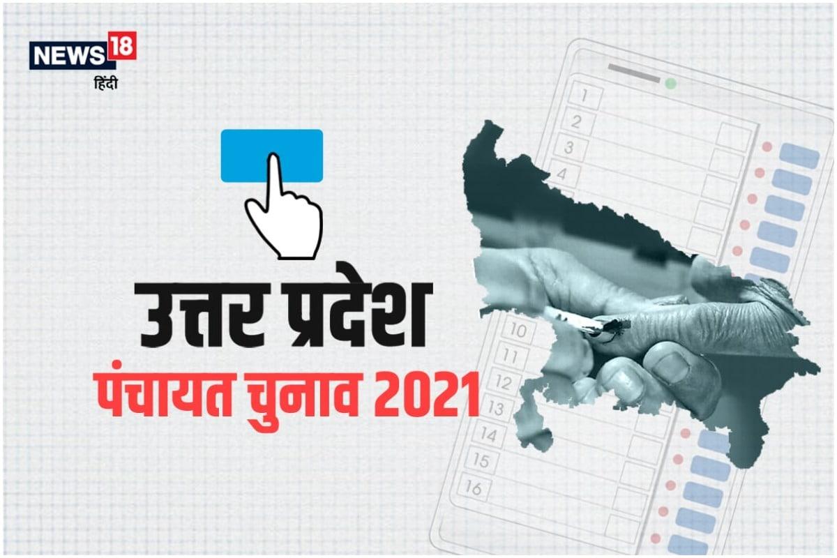 गोरखपुर पंचायत चुनव 2021: गोरखपुर में आरक्षित सीटों का ऐलान, यहां चेक करें लिस्ट