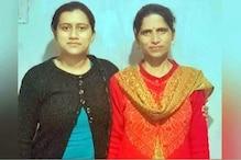 Hamirpur: मां और बेटी की एक साथ लगी सरकारी नौकरी, इलाके में जश्न