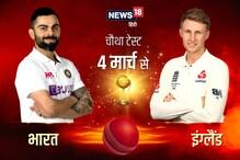 Live Streaming: भारत बनाम इंग्लैंड ऑनलाइन स्ट्रीमिंग Jio TV और Star Sports पर