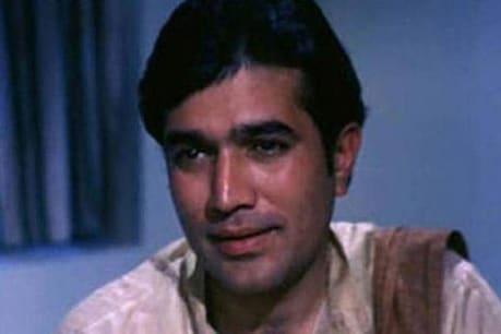 राजेश खन्ना बॉलीवुड के पहले ऐसे सुपरस्टार थे, जिन्होंने एक के बाद एक लगातार 15 हिट फिल्में दीं थीं. (File Photo)