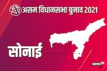 Assam Assembly Elections 2021: जानें सोनाई विधानसभा सीट के बारे में