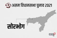 Assam Assembly Election 2021: इस बार भी सोरभोग जीतने को जान लड़ाएगी बीजेपी