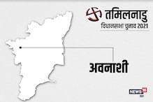 Tamil Nadu Assembly Elections 2021: जानें अवनाशी विधानसभा सीट के बारे में