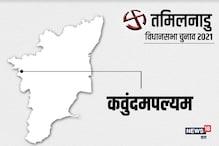 Tamil Nadu Assembly Elections 2021: जानें कवुंदमपल्यम विधानसभा सीट के बारे में
