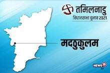Tamil Nadu Assembly Elections 2021: जानें मदठुकुलम विधानसभा सीट के बारे में