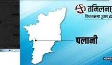 Tamil Nadu Assembly Elections 2021: जानें पलानी विधानसभा सीट के बारे में