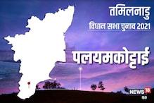 Tamil Nadu Assembly Elections 2021: जानें पलयमकोट्टाई विधानसभा सीट के बारे में