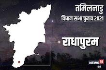 Tamil Nadu Assembly Elections 2021: जानें राधापुरम विधानसभा सीट के बारे में