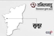 Tamil Nadu Assembly Elections 2021: जानें सुलूर विधानसभा सीट के बारे में