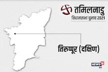 Tamil Nadu Elections 2021: जानें तिरुप्पूर दक्षिण विधानसभा सीट के बारे में