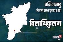 Tamil Nadu Assembly Elections 2021: जानें विलाथिकुलम विधानसभा सीट के बारे में