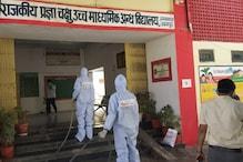 उदयपुर में कोरोना विस्फोट, ब्लाइंड स्कूल के 25 बच्चे और 4 कर्मचारी संक्रमित