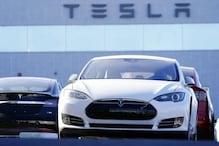 इस साल नहीं आएगी टेस्ला की बहुप्रतिक्षित सेल्फ ड्राइविंग कार! जानिए वजह