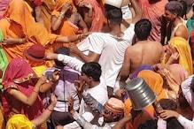 Mathura News: दाऊजी मंदिर में भाभियों ने देवरों के कपड़े फाड़ बरसाए कोड़े
