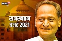 Rajasthan Vidhan Sabha: 18 मार्च को सदन से पास होगा प्रदेश का बजट