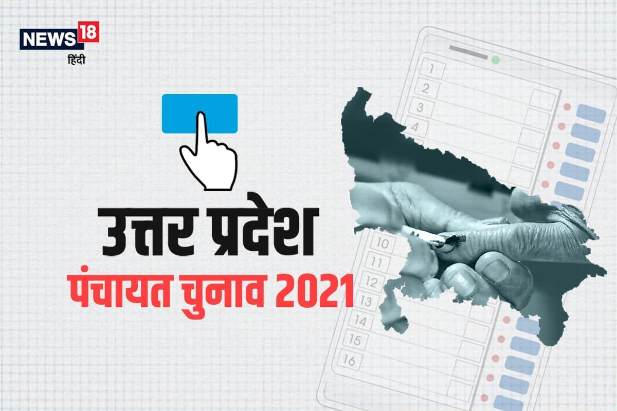 utrad pradesh Panchayat Election 2021: खत्म हुआ इंतजार, आज पता चल रहा है