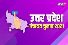 UP Panchayat Elections: 24 से 26 मार्च के बीच अधिसूचना, 4 चरणों में वोटिंग