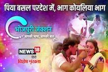 Bhojpuri Spl: होली में पवन सिंह बबुनी के रंग में रंगलें त खेसारी मेहर के