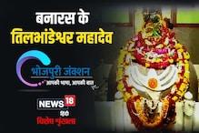 Bhojpuri: काशी में चमत्कारिक महाशिवलिंग, तिल तिल बढ़त हौ आकार