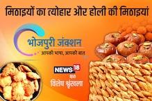 Bhojpuri Spl: आ रहल बा मिठाई के त्योहार, हो जाईं होली के रंग में सरोबार