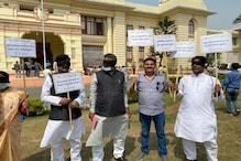 Bihar News Live: आंखो में पट्टी बांधकर विधानसभा पहुंचे विपक्ष के विधायक