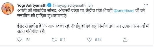 Smriti Irani Birthday Tweet, CM Yogi,
