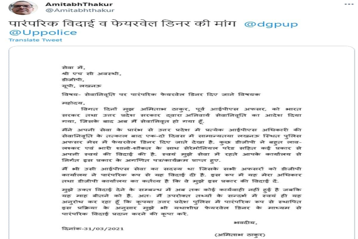amitabh thakur letter1