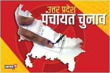 यूपी की सबसे छोटी जिला पंचायत है गौतम बुद्धनगर, कितने वार्ड, कब होगी वोटिंग