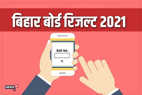 ब ह र ब र ड म ट र क र जल ट 2021 ज र घर स ब न ब हर न कल ऐस च क कर न बर Bihar Board Matric Result 2021 Announce Follow These 5 Steps On Mobile Without Leaves Out From House