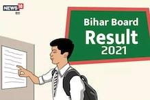 Bihar Board 12th result 2021: परीक्षार्थियों के लिए अगले 48 घंटे महत्वपूर्ण