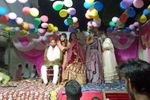 पंचायत चुनाव लड़ने के लिए सामान्य वर्ग के सेराज ने की OBC महिला से शादी
