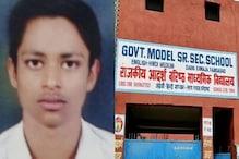 हरियाणा: 11वीं कक्षा के छात्र ने स्कूल की दूसरी मंजिल से लगाई छलांग, मौत