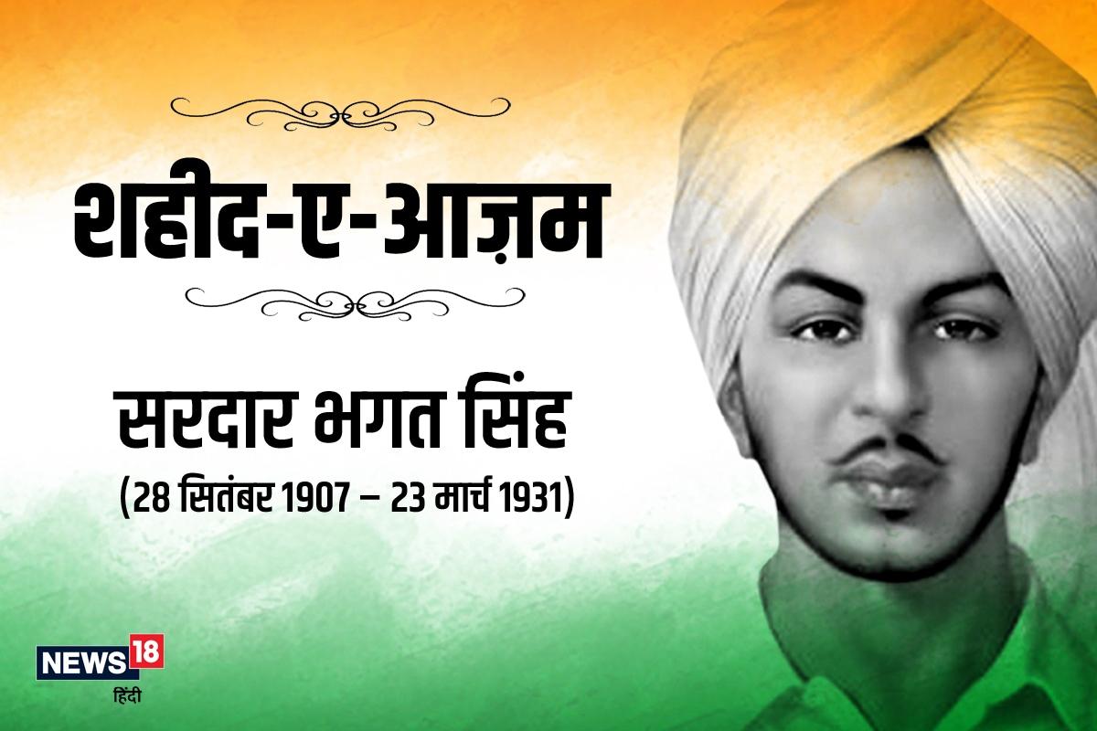 Shaheed Diwas 23 March: शहीद भगत सिंह (Bhagat Singh) के व्यक्तित्व की सबसे बड़ी खासियत उनके विचार हैं. कम उम्र में ही उन्होंने वह स्थान पा लिया जो आजादी में दिए उनके योगदान को खास बनाता है. देशभक्ति की अलख जगाने वाले उनके क्रांतिकारी विचार आज भी हमारे लिए प्रेरणास्रोत हैं और जीवन में बदलावला सकते हैं-