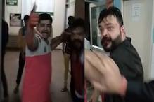 नशे में धुत युवकों ने अस्पताल के स्टाफ और डॉक्टरों से की मारपीट, Video Viral