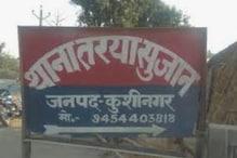 कुशीनगर: ससुराल आए पति का नवविवाहिता ने ब्लेड से काट दिया गुप्तांग, जानिए वजह