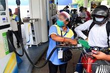 Petrol Price: घूमने का है प्लान तो चेक कर लें आज क्या है पेट्रोल-डीजल का भाव