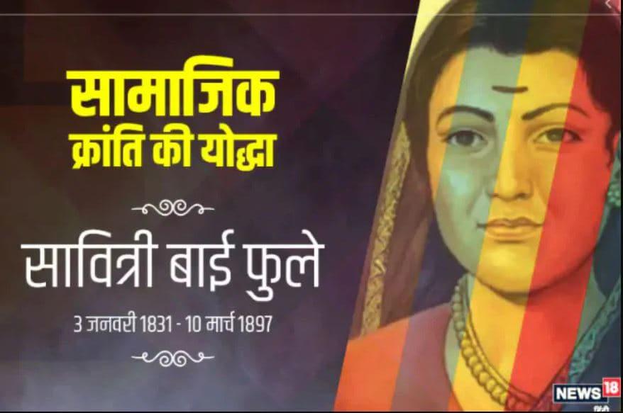 who was savitribai phule,savitribai phule biography, history of india, indian social reformer, सावित्रीबाई फुले कौन थीं, सावित्रीबाई फुले जीवनी, भारत का इतिहास, भारत के समाज सुधारक