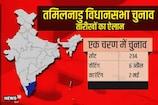 तमिलनाडु विधानसभा चुनाव में द्रमुक ने आईयूएमएल और एमएमके को साथ लिया