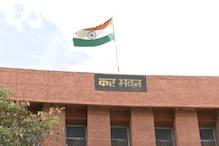 इस कंपनी ने फर्जी बिलों के जरिए सरकार को लगा दिया 651 करोड़ रुपये का चूना