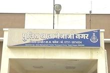 इंदौर : 8 मार्च के दिन महिला आरक्षक ने सब इंस्पेक्टर पर दर्ज कराया रेप का केस