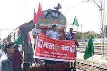 भारत बंद की वजह से 2 ट्रेन रद्द,5आंशिक रूप से,कई के मार्ग बदले!जानें पूरा हाल
