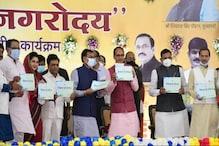 Bhopal : निकाय चुनाव का सियासी आगाज़, CM शिवराज ने इस नई योजना का किया ऐलान