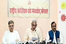 BHOPAL : संघ ने पेश किया साल भर के अपने कामकाज का रिपोर्ट कार्ड