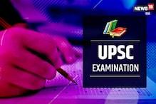 UPSC Preparation: पूर्व सिविल सर्वेन्ट से समझिए IAS का बहुआयामी व्यक्तित्व