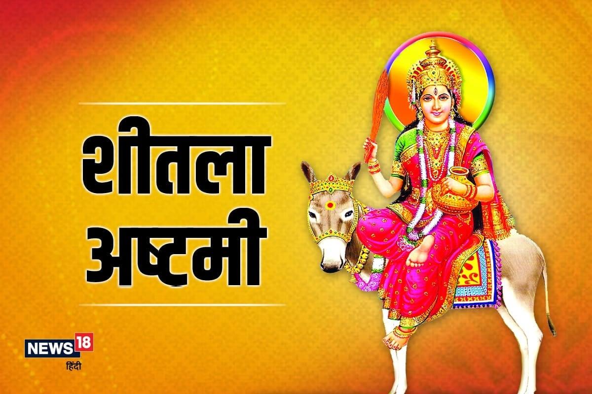 Sheetala Ashtami 2021: हिंदू धर्मशास्त्रों के अनुसार जो भक्त सच्चे मन से मां शीतला की पूजा-अर्चना और यह व्रत (Vrat) करता है उसे सभी कष्टों से मुक्ति मिलती है. यह भी माना जाता है कि मां शीतला का व्रत करने से शरीर निरोगी (Healthy) होता है और चेचक (Chicken Pox) जैसे संक्रामक रोग में भी मां भक्तों की रक्षा करती हैं.