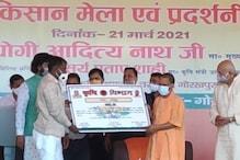 गोरखपुर: किसान मेले में CM योगी बोले- कुछ स्वार्थी लोग भड़का रहे किसानों को