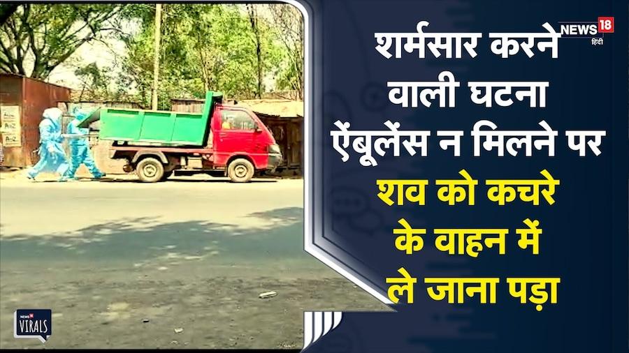 Shameful Incident | Dhule | Ambulance न मिलने पर शव को कचरे के वाहन में ले जाना पड़ा | Viral Video