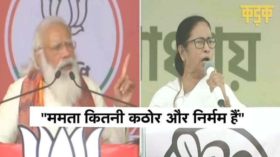PM Modi बोले-'बिहार के पुलिस अफसर की हत्या बंगाल में पीट-पीटकर हुई, उसकी मां ने भी सदमे से तोड़ा दम'