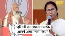 """""""दलितों का अपमान करके दीदी आपने बहुत बड़ा पाप किया"""", Bengal में बोले PM Modi"""