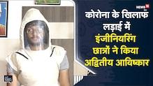 Corona के खिलाफ लड़ाई में IIIT bhubaneswar के छात्रों ने किया अद्वितीय आविष्कार | Viral Video
